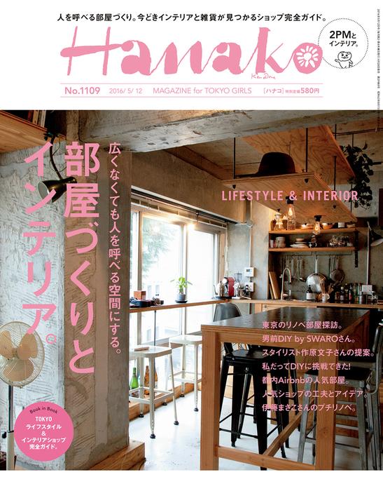 Hanako (ハナコ) 2016年 5月12日号 No.1109拡大写真