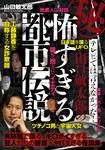 秘・テレビでは言えなかった! 山口敏太郎の怖すぎる都市伝説-電子書籍