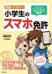 家庭でマスター!小学生のスマホ免許-電子書籍