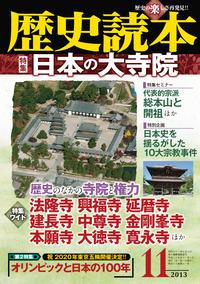 歴史読本2013年11月号電子特別版「特集 日本の大寺院」