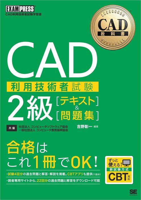 CAD教科書 CAD利用技術者試験2級 [テキスト]&[問題集]拡大写真