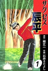 サクセス辰平 (1)