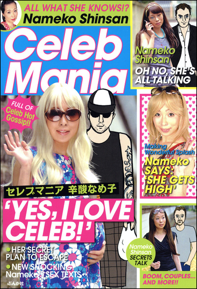 Celeb Mania-電子書籍