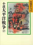 小説 太平洋戦争(2)-電子書籍
