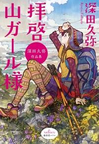 拝啓 山ガール様 深田久弥作品集-電子書籍