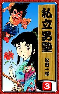 私立男塾(3)-電子書籍