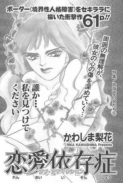 依存症の女たち~恋愛依存症~-電子書籍