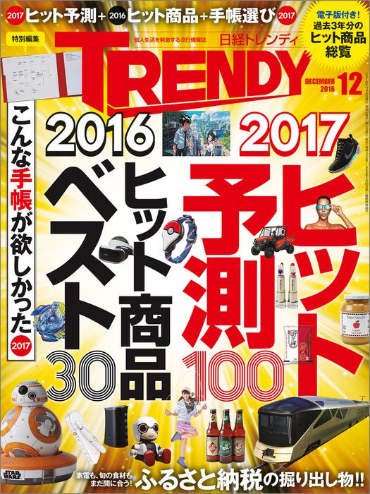 日経トレンディ 2016年 12月号 [雑誌]拡大写真