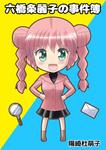 六橋条麗子の事件簿-電子書籍
