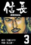 信長 3 曙光の巻-電子書籍