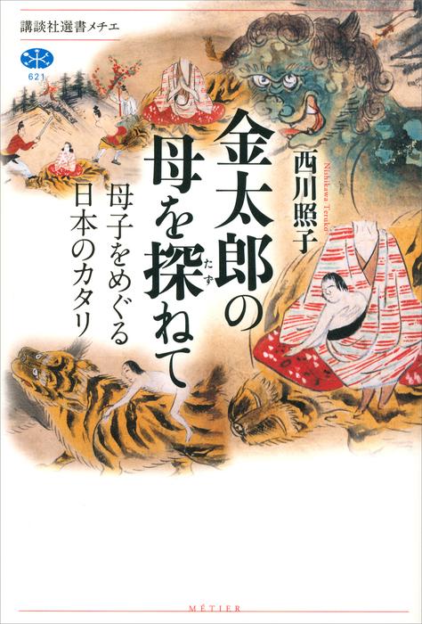 金太郎の母を探ねて 母子をめぐる日本のカタリ拡大写真