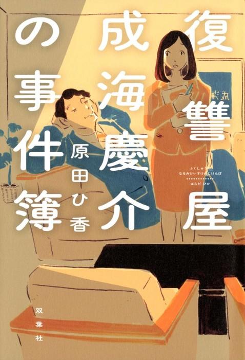 復讐屋成海慶介の事件簿拡大写真