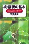 続・翻訳の基本――素直な訳文の作り方-電子書籍