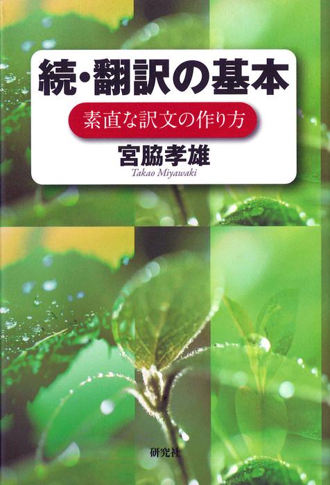 続・翻訳の基本――素直な訳文の作り方拡大写真