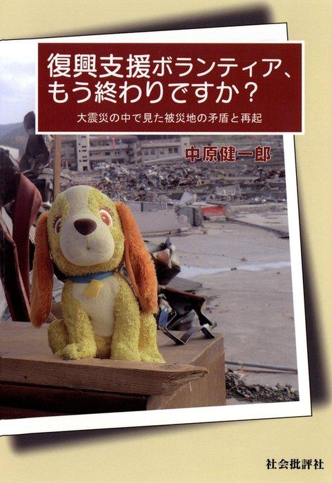 復興支援ボランティア、もう終わりですか? : 大震災の中で見た被災地の矛盾と再起-電子書籍-拡大画像