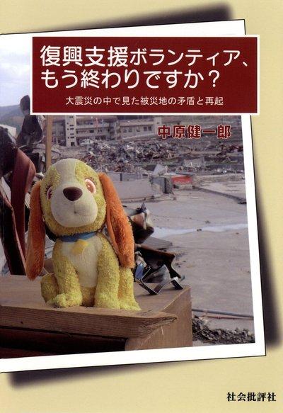 復興支援ボランティア、もう終わりですか? : 大震災の中で見た被災地の矛盾と再起-電子書籍