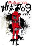 助太刀09 (5)-電子書籍