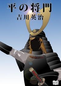 平の将門-電子書籍