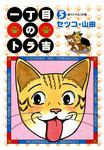一丁目のトラ吉 5巻-電子書籍