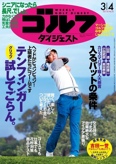 週刊ゴルフダイジェスト 2014/3/4号拡大写真