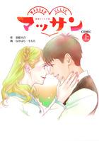 「マッサン COMIC」シリーズ