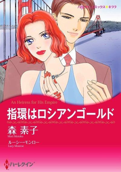 指環はロシアンゴールド-電子書籍