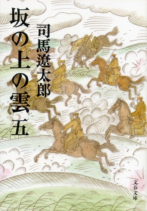 坂の上の雲(五)-電子書籍-拡大画像