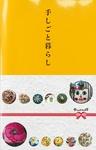手しごと暮らし-電子書籍