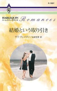 結婚という取り引き-電子書籍