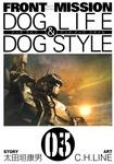 FRONT MISSION DOG LIFE & DOG STYLE 3巻-電子書籍