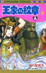 王家の紋章 12-電子書籍