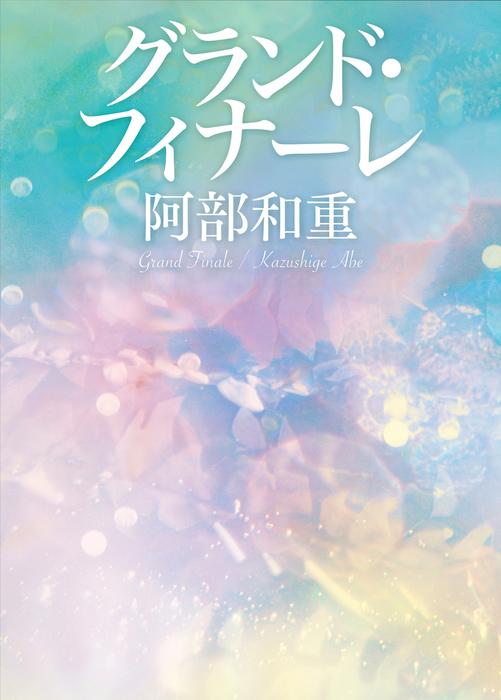 グランド・フィナーレ-電子書籍-拡大画像