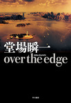 over the edge-電子書籍