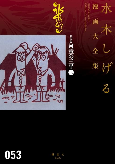 貸本版河童の三平 水木しげる漫画大全集(上)拡大写真