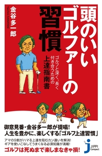 頭のいいゴルファーの習慣-電子書籍