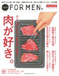 Hanako FOR MEN 特別保存版 肉が好き。-電子書籍