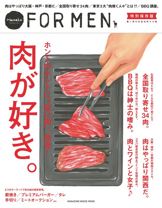 Hanako FOR MEN 特別保存版 肉が好き。-電子書籍-拡大画像