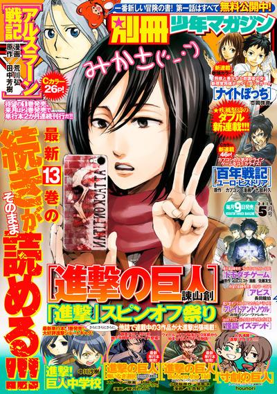 別冊少年マガジン 2014年5月号 [2014年4月9日発売]-電子書籍