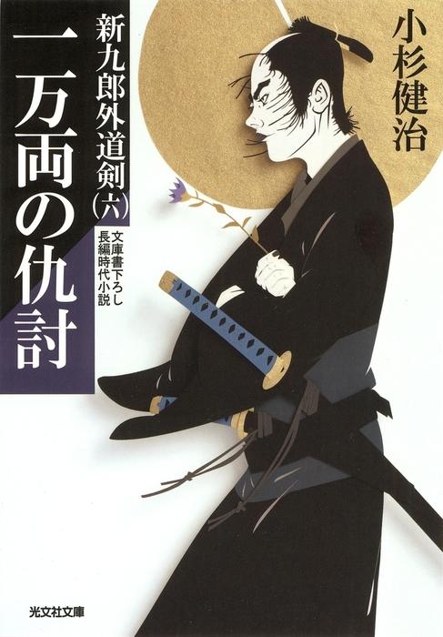 一万両の仇討~新九郎外道剣(六)~拡大写真