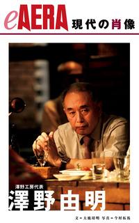 現代の肖像 澤野由明