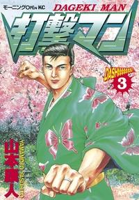 打撃マン(3)-電子書籍