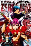 Comic ZERO-SUM (コミック ゼロサム) 2015年1月号[雑誌]-電子書籍