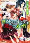 乙女☆コレクション 怪盗レディ・キャンディと魔笛のメロディ-電子書籍