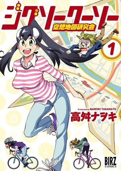 ジグソークーソー 空想地図研究会 (1)-電子書籍