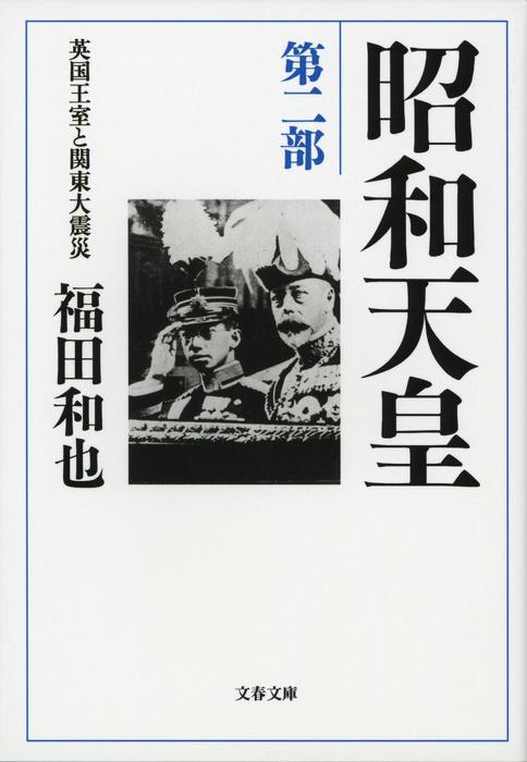 昭和天皇 第二部 英国王室と関東大震災拡大写真