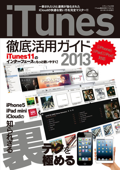 iTunes徹底活用ガイド2013-電子書籍