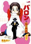 バロン~猫の男爵 1巻-電子書籍