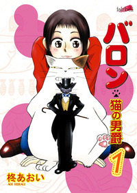 バロン~猫の男爵 1巻