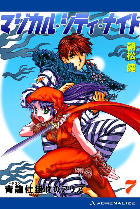 マジカル・シティ・ナイト(7) 青龍(ドラゴン)仕掛けのアリア-電子書籍-拡大画像
