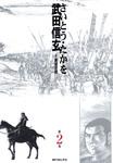 武田信玄 2-電子書籍